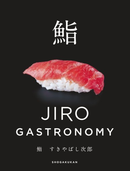 JIRO GASTRONOMY courtesy of Amazon.com.